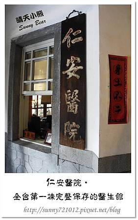 5.晴天小熊-仁安醫院-全台第一棟完整保存的醫生館