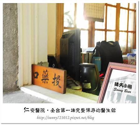 6.晴天小熊-仁安醫院-全台第一棟完整保存的醫生館