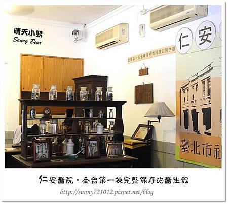 8.晴天小熊-仁安醫院-全台第一棟完整保存的醫生館