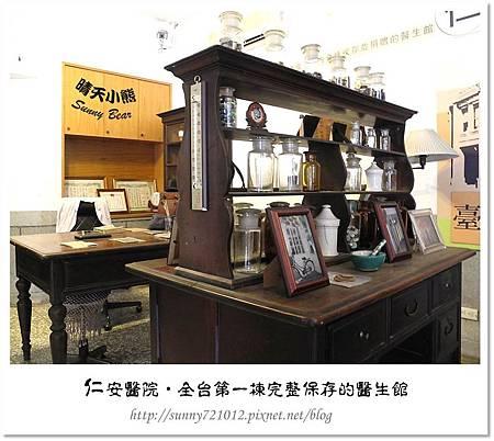 9.晴天小熊-仁安醫院-全台第一棟完整保存的醫生館