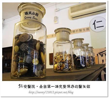 10.晴天小熊-仁安醫院-全台第一棟完整保存的醫生館
