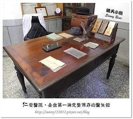 11.晴天小熊-仁安醫院-全台第一棟完整保存的醫生館