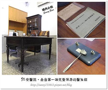 12.晴天小熊-仁安醫院-全台第一棟完整保存的醫生館
