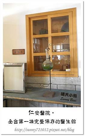 15.晴天小熊-仁安醫院-全台第一棟完整保存的醫生館