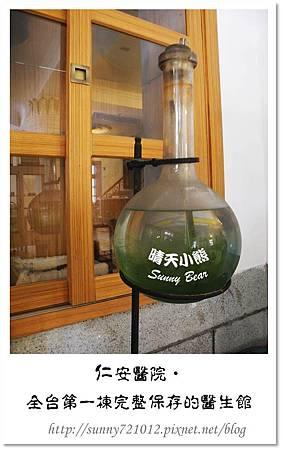 16.晴天小熊-仁安醫院-全台第一棟完整保存的醫生館