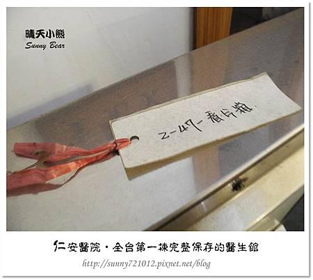 17.晴天小熊-仁安醫院-全台第一棟完整保存的醫生館