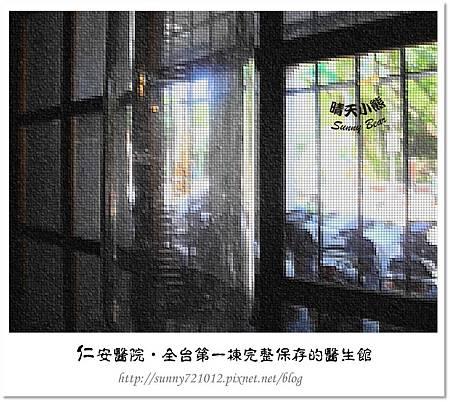 19.晴天小熊-仁安醫院-全台第一棟完整保存的醫生館