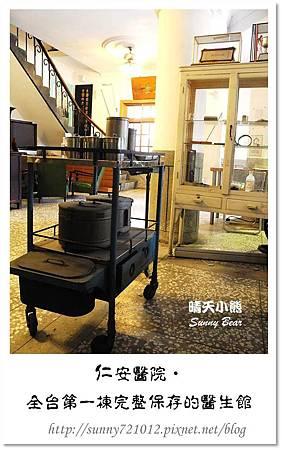 20.晴天小熊-仁安醫院-全台第一棟完整保存的醫生館