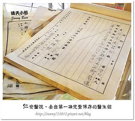 21.晴天小熊-仁安醫院-全台第一棟完整保存的醫生館