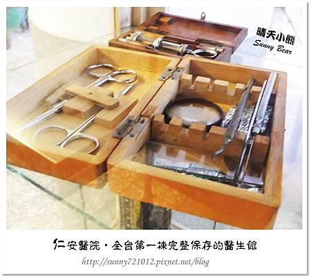 22.晴天小熊-仁安醫院-全台第一棟完整保存的醫生館