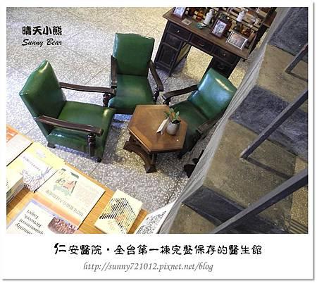 25.晴天小熊-仁安醫院-全台第一棟完整保存的醫生館