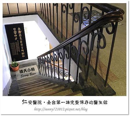 26.晴天小熊-仁安醫院-全台第一棟完整保存的醫生館