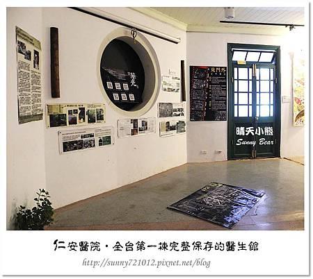 27.晴天小熊-仁安醫院-全台第一棟完整保存的醫生館