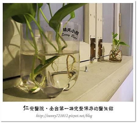 29.晴天小熊-仁安醫院-全台第一棟完整保存的醫生館