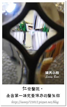31.晴天小熊-仁安醫院-全台第一棟完整保存的醫生館