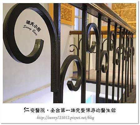 32.晴天小熊-仁安醫院-全台第一棟完整保存的醫生館