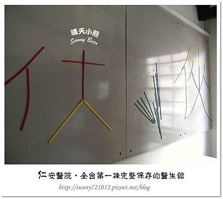 37.晴天小熊-仁安醫院-全台第一棟完整保存的醫生館