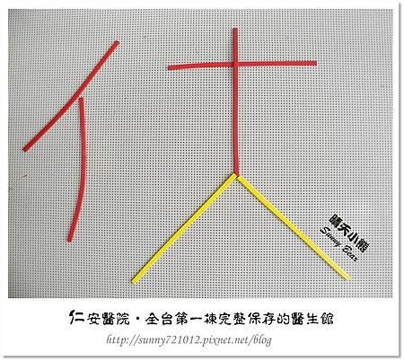 38.晴天小熊-仁安醫院-全台第一棟完整保存的醫生館