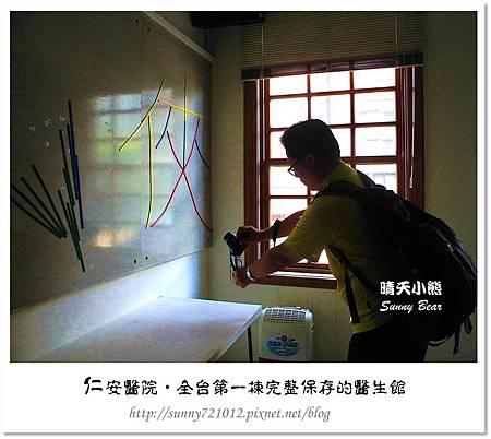 39.晴天小熊-仁安醫院-全台第一棟完整保存的醫生館