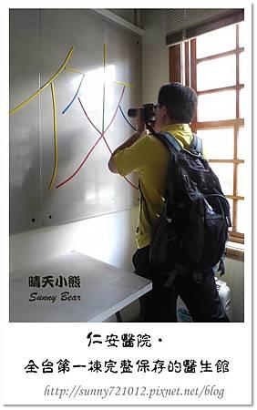 41.晴天小熊-仁安醫院-全台第一棟完整保存的醫生館