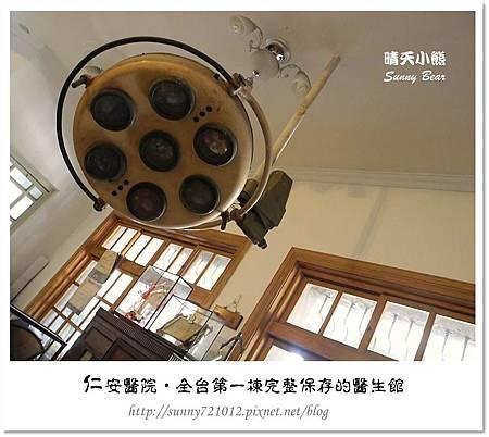 42.晴天小熊-仁安醫院-全台第一棟完整保存的醫生館
