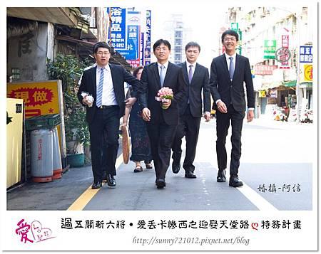 15.晴天小熊-過五關斬六將-愛丟卡慘西之迎娶天堂路ღ特務計畫