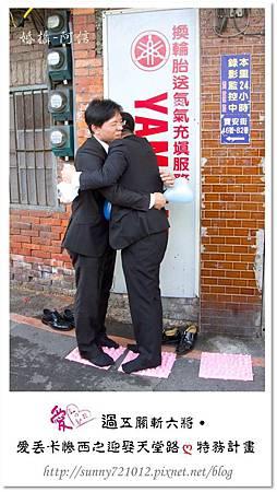 19.晴天小熊-過五關斬六將-愛丟卡慘西之迎娶天堂路ღ特務計畫