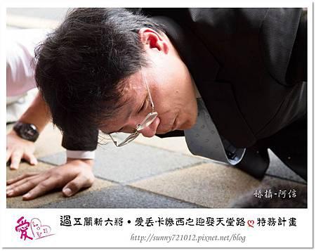 22.晴天小熊-過五關斬六將-愛丟卡慘西之迎娶天堂路ღ特務計畫