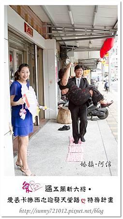 25.晴天小熊-過五關斬六將-愛丟卡慘西之迎娶天堂路ღ特務計畫
