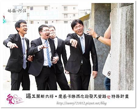 29.晴天小熊-過五關斬六將-愛丟卡慘西之迎娶天堂路ღ特務計畫