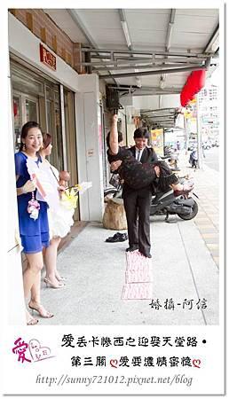 11.晴天小熊-愛丟卡慘西之迎娶天堂路-第三關 ღ愛要濃情蜜憶ღ