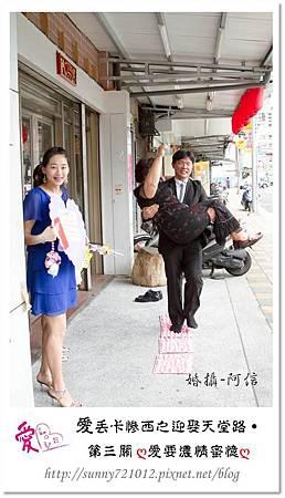 12.晴天小熊-愛丟卡慘西之迎娶天堂路-第三關 ღ愛要濃情蜜憶ღ