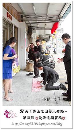 14.晴天小熊-愛丟卡慘西之迎娶天堂路-第三關 ღ愛要濃情蜜憶ღ