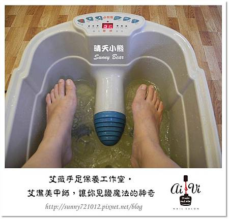 14.晴天小熊-艾薇手足保養工作室-艾潔美甲師,讓妳見證魔法的神奇