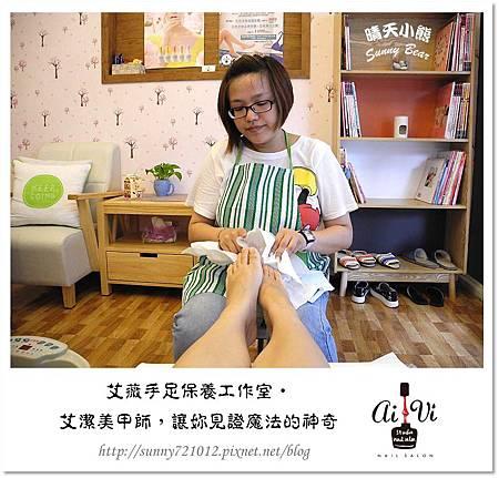 16.晴天小熊-艾薇手足保養工作室-艾潔美甲師,讓妳見證魔法的神奇