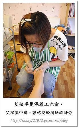 18.晴天小熊-艾薇手足保養工作室-艾潔美甲師,讓妳見證魔法的神奇