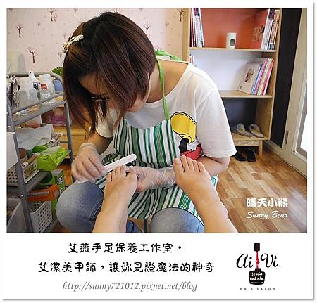 22.晴天小熊-艾薇手足保養工作室-艾潔美甲師,讓妳見證魔法的神奇