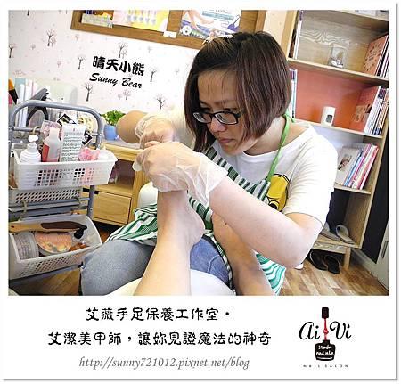 28.晴天小熊-艾薇手足保養工作室-艾潔美甲師,讓妳見證魔法的神奇