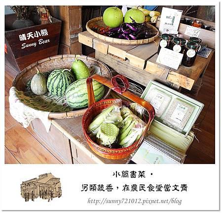 10.晴天小熊-小間書菜-另類蔬香,在農民食堂當文青
