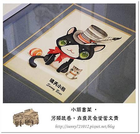 17.晴天小熊-小間書菜-另類蔬香,在農民食堂當文青