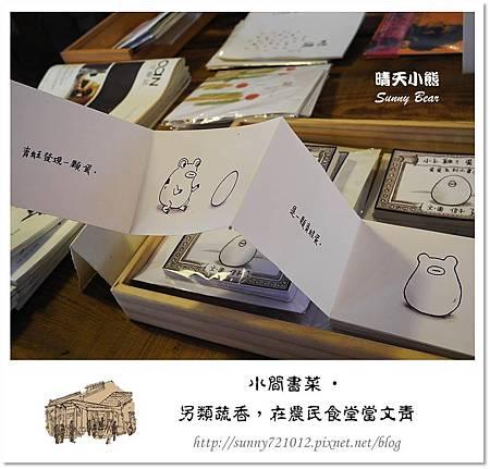 19.晴天小熊-小間書菜-另類蔬香,在農民食堂當文青