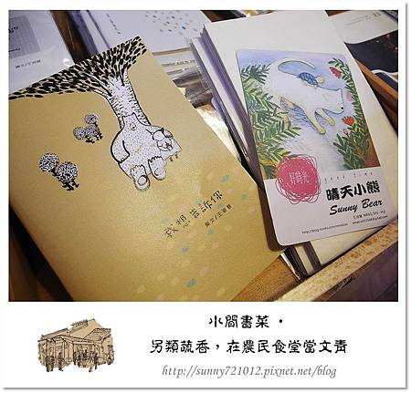 20.晴天小熊-小間書菜-另類蔬香,在農民食堂當文青