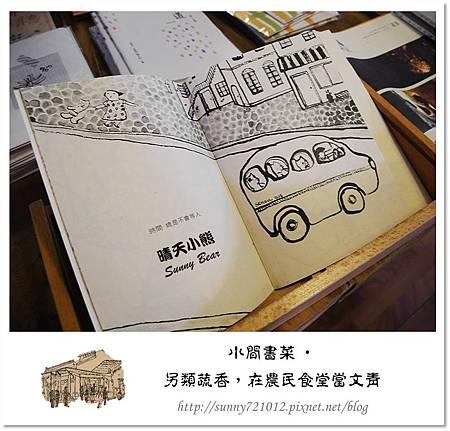 23.晴天小熊-小間書菜-另類蔬香,在農民食堂當文青
