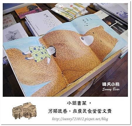 24.晴天小熊-小間書菜-另類蔬香,在農民食堂當文青