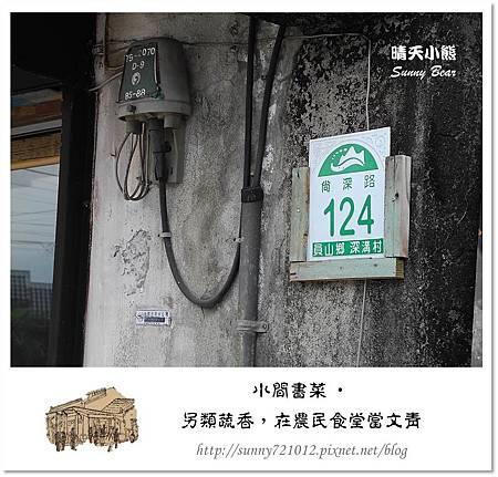 28.晴天小熊-小間書菜-另類蔬香,在農民食堂當文青