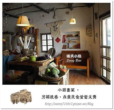 29.晴天小熊-小間書菜-另類蔬香,在農民食堂當文青
