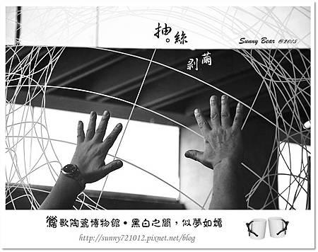 1.晴天小熊-鶯歌陶瓷博物館-黑白之間,似夢如嫣