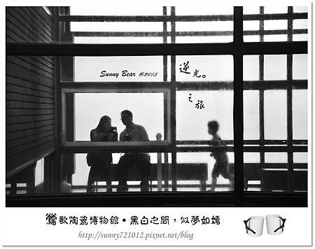 2.晴天小熊-鶯歌陶瓷博物館-黑白之間,似夢如嫣