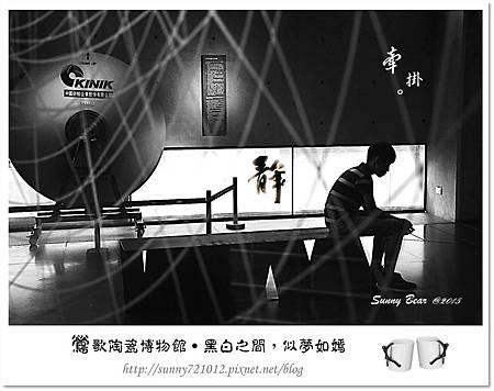 4.晴天小熊-鶯歌陶瓷博物館-黑白之間,似夢如嫣