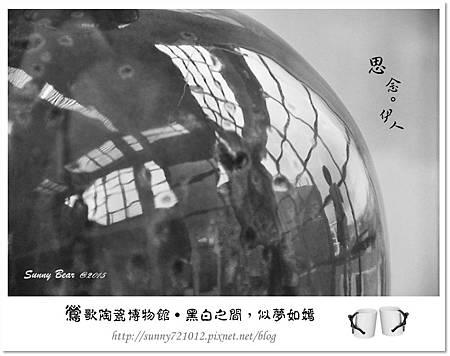 5.晴天小熊-鶯歌陶瓷博物館-黑白之間,似夢如嫣
